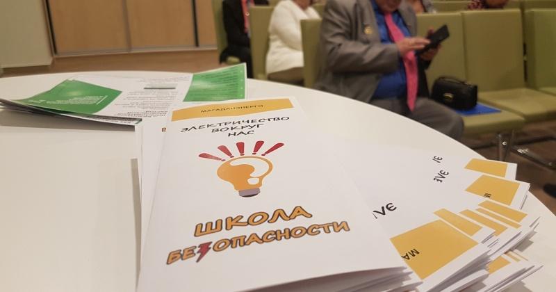 Специалисты Магаданэнерго провели урок электробезопасности в «Школе для пенсионеров»