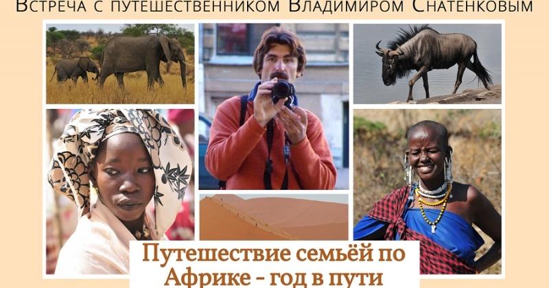 Магадан посетит известный путешественник Владимир Снатенков
