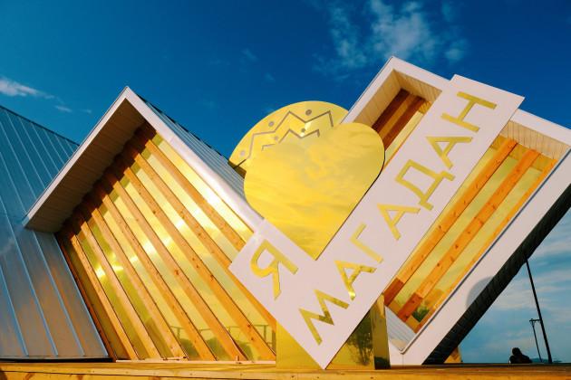 Мэр Магадана представит на ВЭФ Туристический потенциал Колымской столицы