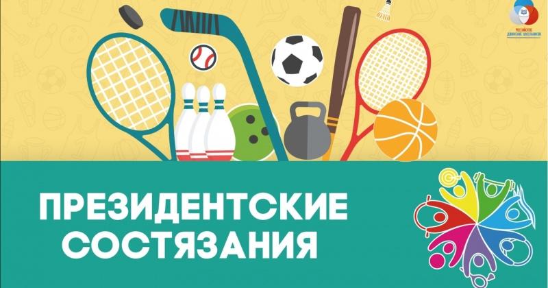 Школьники Магадана представят Колыму на всероссийском этапе «Президентских состязаний»