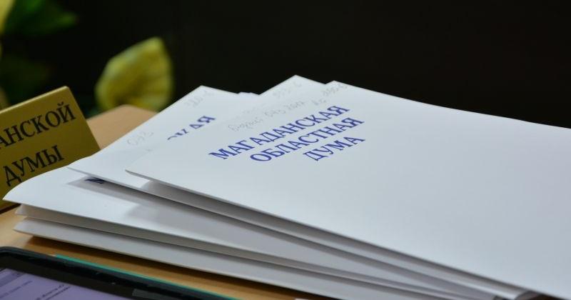 Магаданская областная Дума может выступить с закинициативой на федеральном уровне для улучшения качества высшего образования в регионе