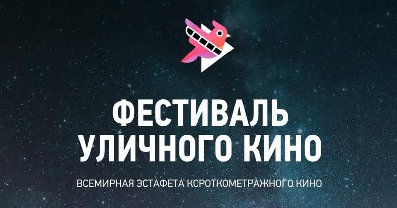 Фестиваль уличного кино в Магаданской области охватил 12 площадок