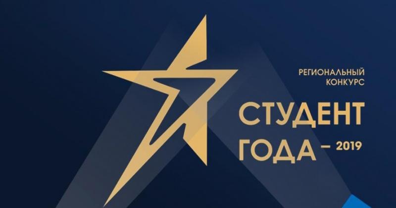 Колымских студентов приглашают принять участие в региональном этапе национальной премии «Студент года-2019»