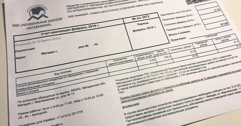 Региональный оператор по обращению с ТКО «Магаданский» увеличил часы работы кассы в Магадане