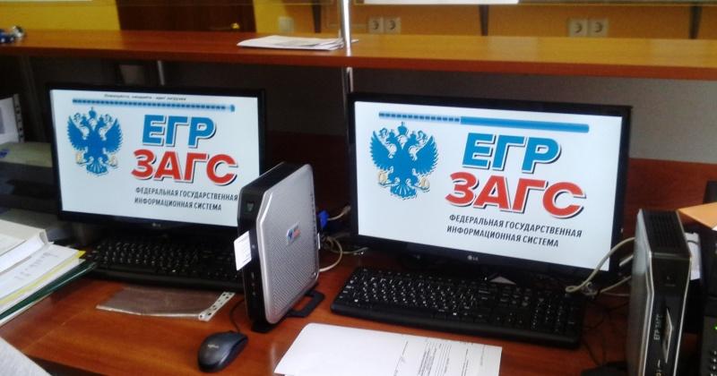 ЗАГС в Магадане станет электронным, справки мгновенными