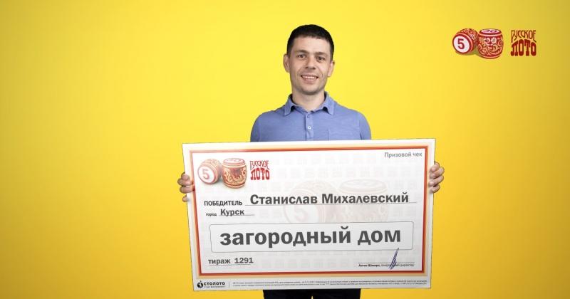 Житель Курска купил счастливый билет в Магадане и выиграл загородный дом