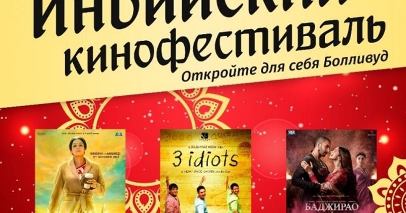Поклонников болливудских фильмов приглашают на фестиваль индийского кино