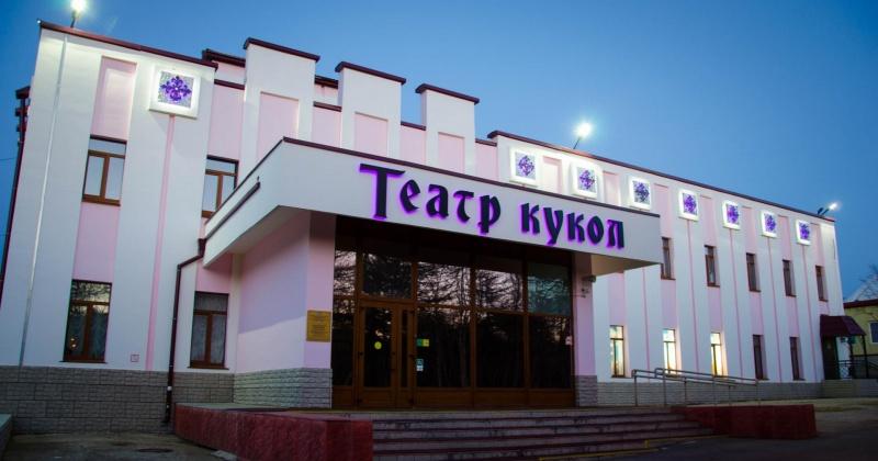 Магаданский областной театр кукол готовится открывать юбилейный 40-й сезон