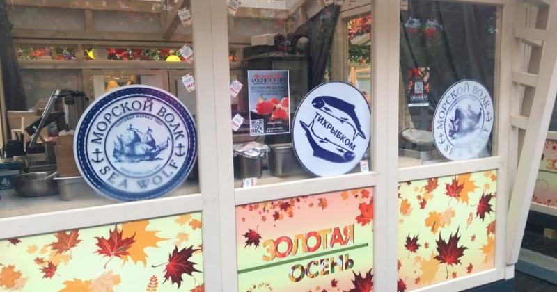 Продукция магаданских рыбаков представлена на национальном фестивале «Золотая осень» в Москве