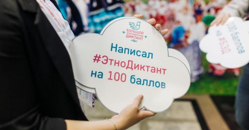 Магаданцы смогут  оценить свой уровень этнографической грамотности, знания о народах, проживающих в России