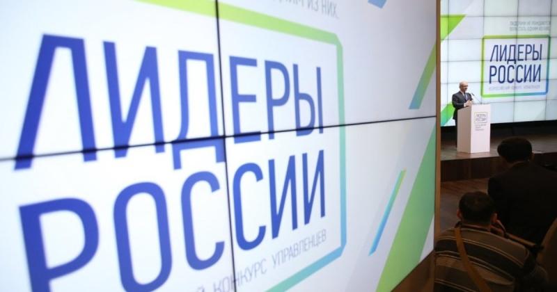 На конкурс «Лидеры России-2020» подали заявки 148 колымчан