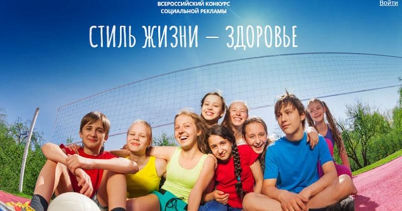 Школьников Магаданской области приглашают к участию в конкурсе «Стиль жизни — здоровье!»