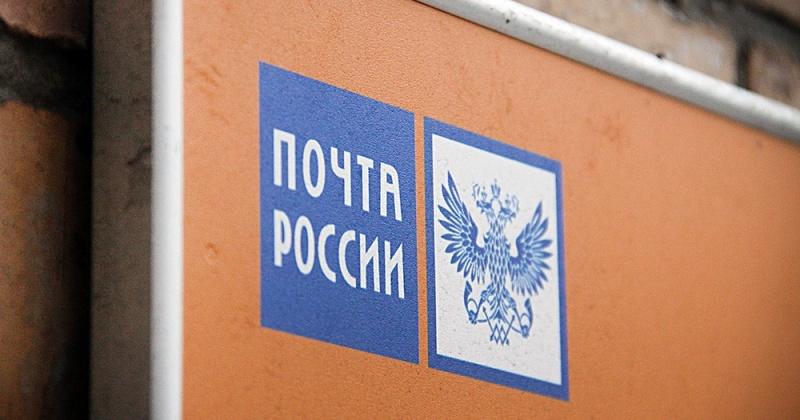 «Почта России» в Магадане оштрафована за нарушение законодательства