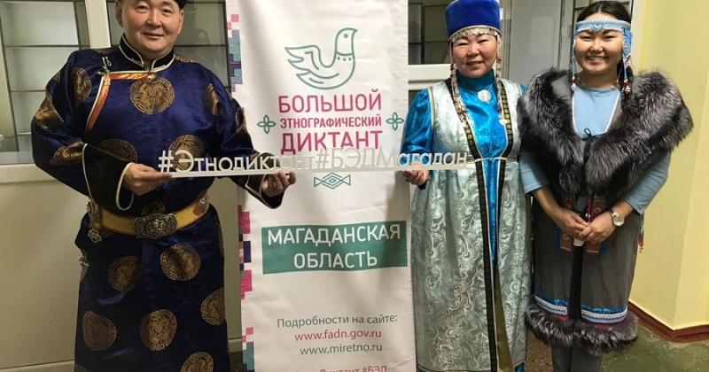 В Магаданской области акцию «Большой этнографический диктант» поддержали 448 участников