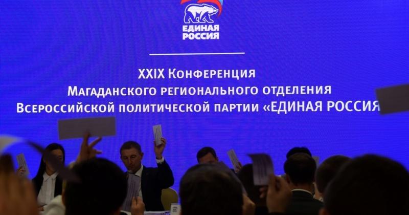 В Магадане состоялась XXIX региональная конференция партии «Единой Россия»