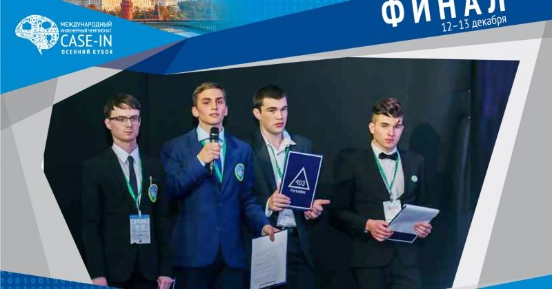 Будущие инженеры Владивостока и Магадана представят ДФО на финале Осеннего кубка Чемпионата «CASE-IN» в Москве