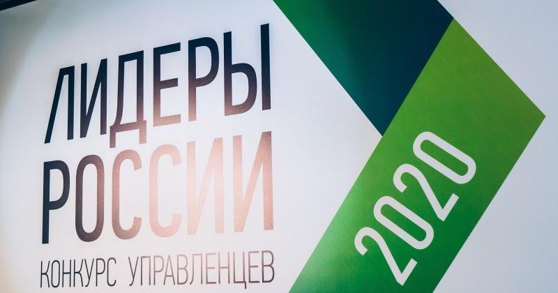 Магаданская область вошла в число лидеров — заявки на конкурс «Лидеры России» подали 225 управленцев