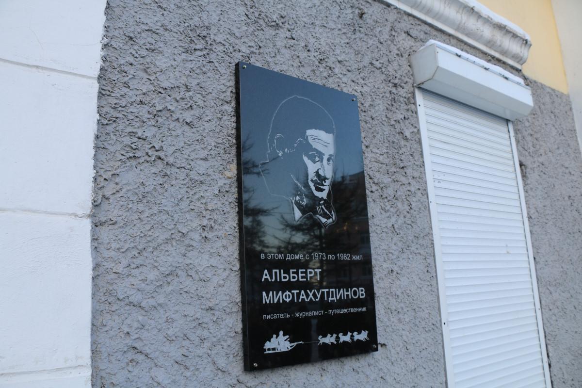 Мемориальную доску в честь колымского писателя Альберта Мифтахутдинова открыли в Магадане