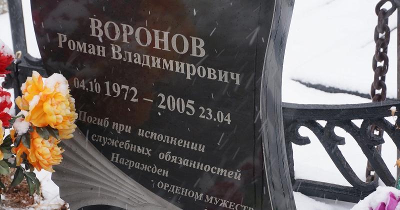 Полицейские в Магадане почтили память Романа Воронова, погибшего при исполнении служебных обязанностей