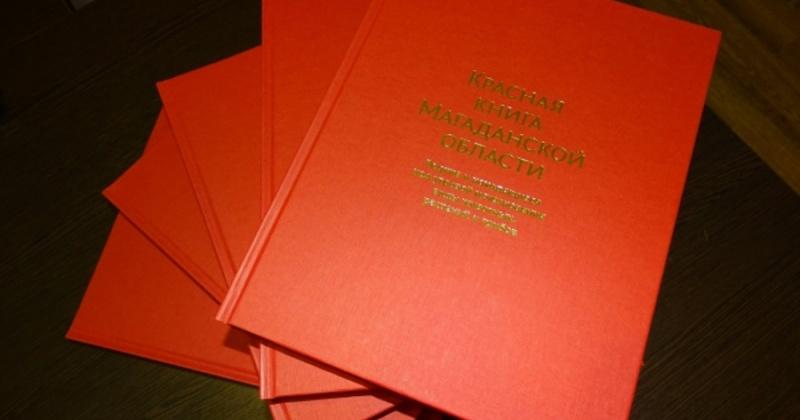 В Магадане вышла в свет вторая редакция Красной книги Колымы