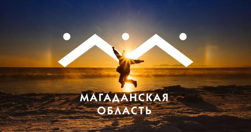 Проект Андрея Осипова из Магадана станет туристическим брендом Колымы