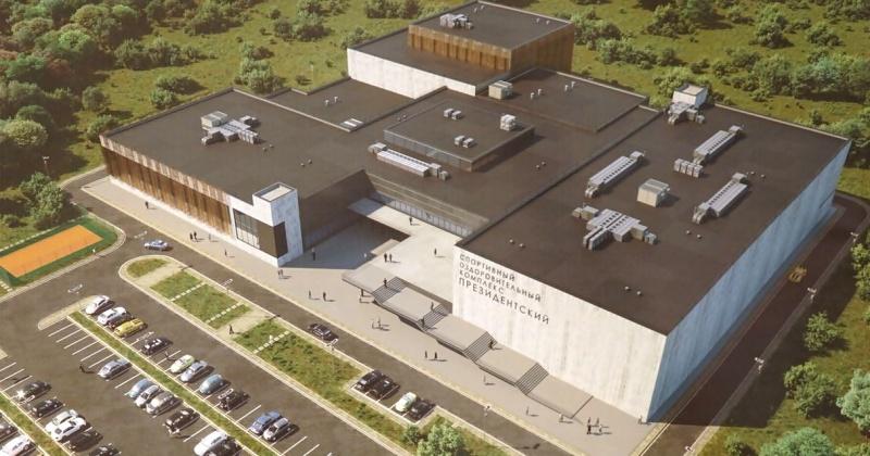 На строительство спорткомплекса «Президентский» в Магадане в 2020 году из федерального бюджета направят около 1,6 млрд рублей