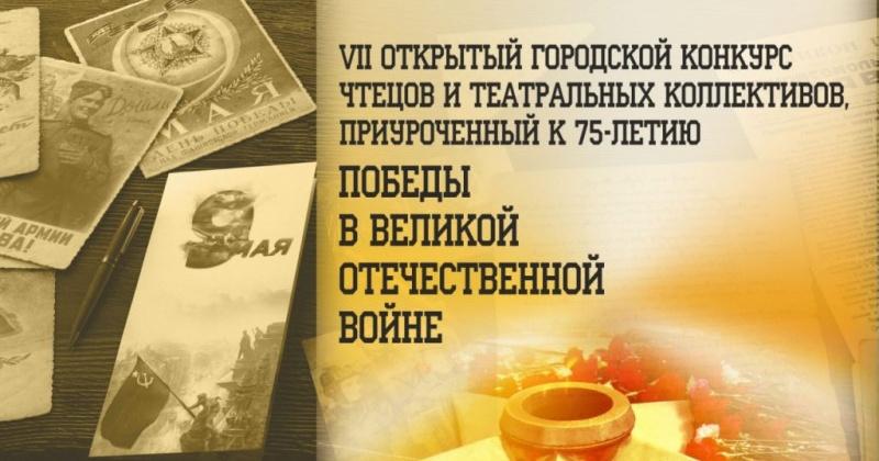 В Магадане продолжается приём заявок на участие в VII городском конкурсе чтецов и театральных коллективов