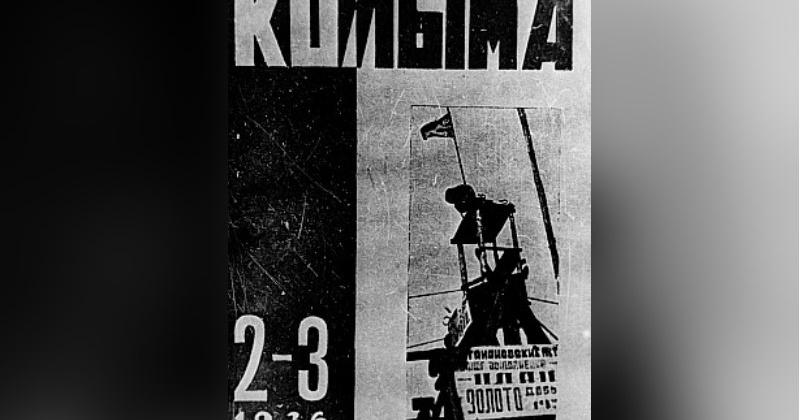 Научно-технический журнал «Колыма» начал выходить в Магадане 84 года назад
