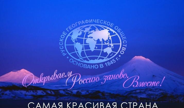 Николай Шульгинов вошел в состав жюри фотоконкурса Русского географического общества «Самая красивая страна»