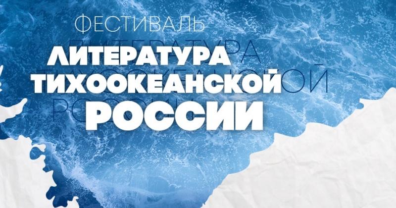 Фестиваль «Литература Тихоокеанской России» и премия им. В. К. Арсеньева продвигают Дальний Восток