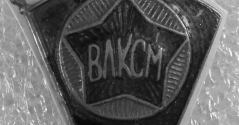 Первая на территории Магаданской области комсомольская организация сформировалась 96 лет назад
