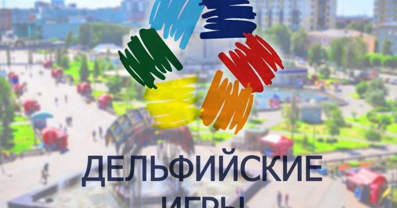 В Магадане завершается прием заявок на участие в региональном этапе XIX молодежных Дельфийских игр России