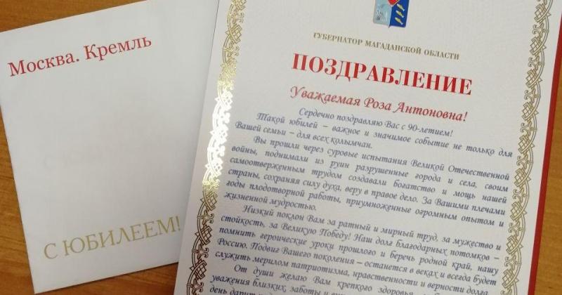 Старожил Магаданской области Роза Антоновна Тихомирова отметила юбилей