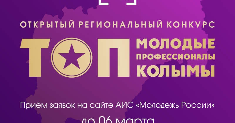 В Магадане продолжается прием заявок на участие в открытом региональном конкурсе «ТОП Молодые профессионалы Колымы».