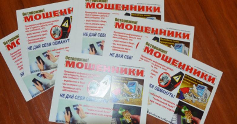 Широкомасштабная информационно-пропагандистская акция «СТОП, мошенники!» проходит в Магадане