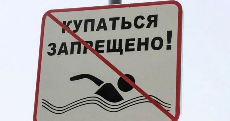Максимальный штраф за купание в неположенных местах планируется установить на уровне 50 тысяч рублей
