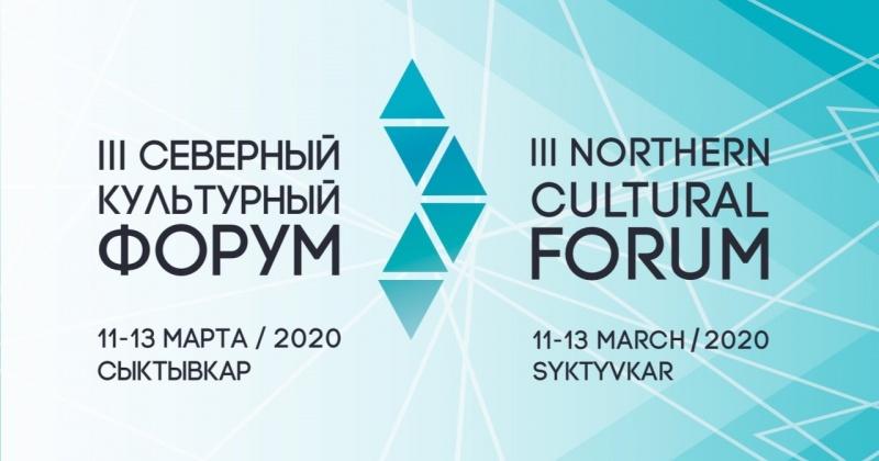 Делегация Магаданской области примет участие в III Северном культурном форуме