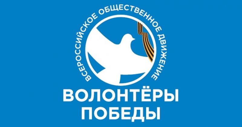 Колымское отделение «Волонтеры Победы» активно готовится к празднованию 75-летия Победы