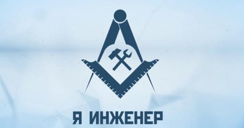 Молодёжь Колымы приглашают принять участие в конкурсе «Я-инженер»