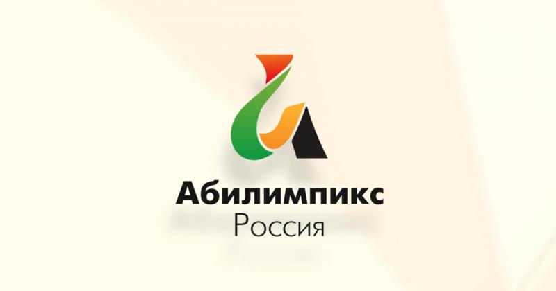 В Магадане стартует III региональный чемпионат «Абилимпикс»