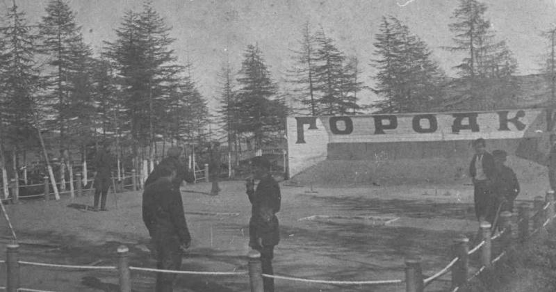 Магаданский парк культуры и отдыха перестал носить имя Г. Ягоды 83 года назад