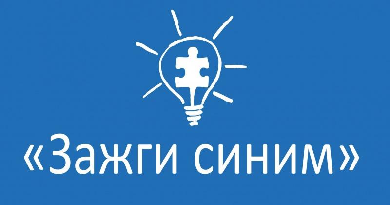 Магадан и Колыма область присоединились к акции «Зажги синим»