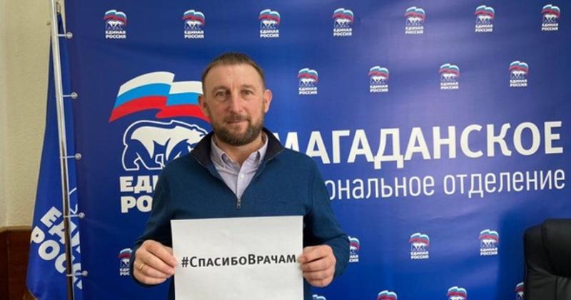 Депутаты фракции «Единая Россия» в Магадане принимают участие в акции «Спасибо Врачам»