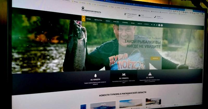 «Главный туристический портал. Магадан и Магаданская область» стал лауреатом конкурса «Лучший туристический портал» 2019 года