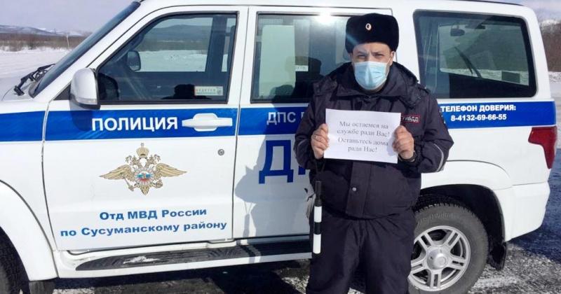 Полицейские Магадана присоединились к всемирному флешмобу #StayHome