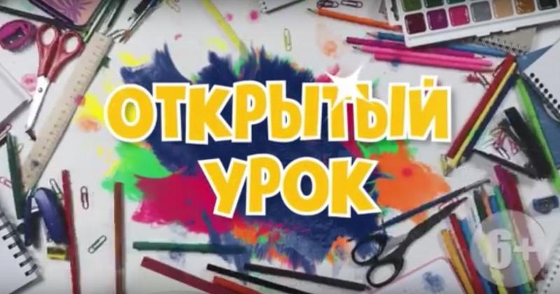 В эфире телерадиокомпании «ТВ-Колыма-Плюс» в Магадане стартовал новый проект «Открытый урок»