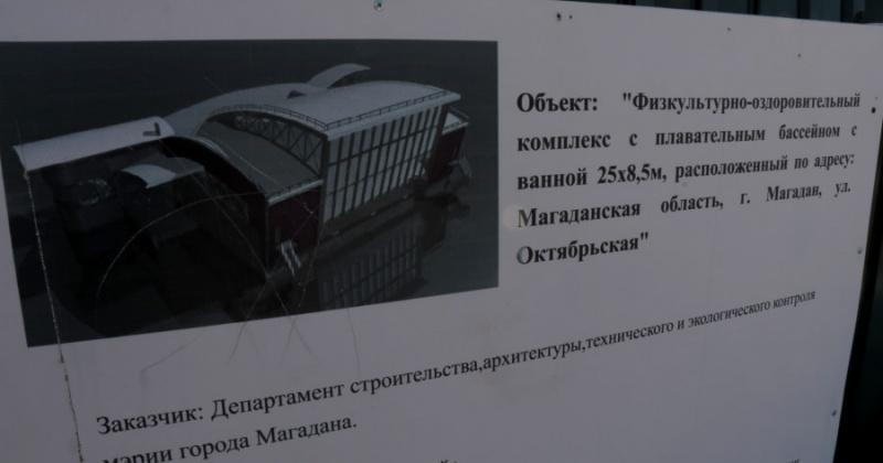 Бассейн на ул. Октябрьская в Магадане – уникальный для данного типа проекта