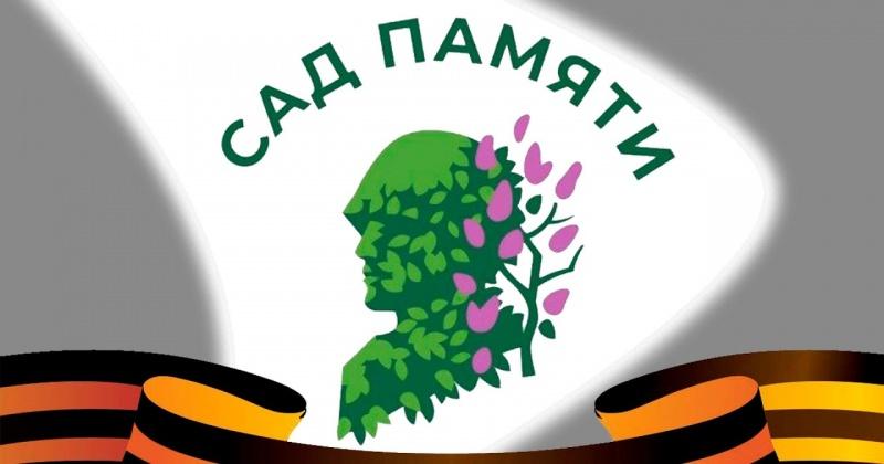 Колымчан приглашают принять участие в акции Сад памяти