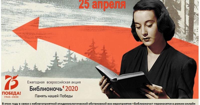 Библионочь-2020 в онлайн-формате предлагает посетить Централизованная библиотечная система Магадана
