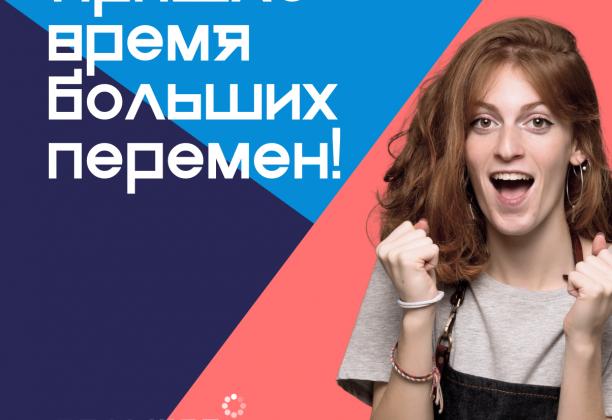 Один миллион рублей на обучение могут выиграть старшеклассники Магадана